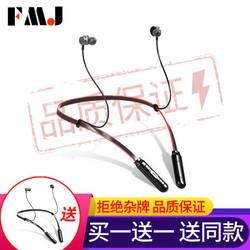 FMJ 无线运动蓝牙耳机 狂甩不掉 重低音耳机入耳式 游戏运动跑步挂脖式耳机 Q9双色升级版