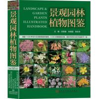 京东PLUS会员 : 《景观园林植物图鉴》