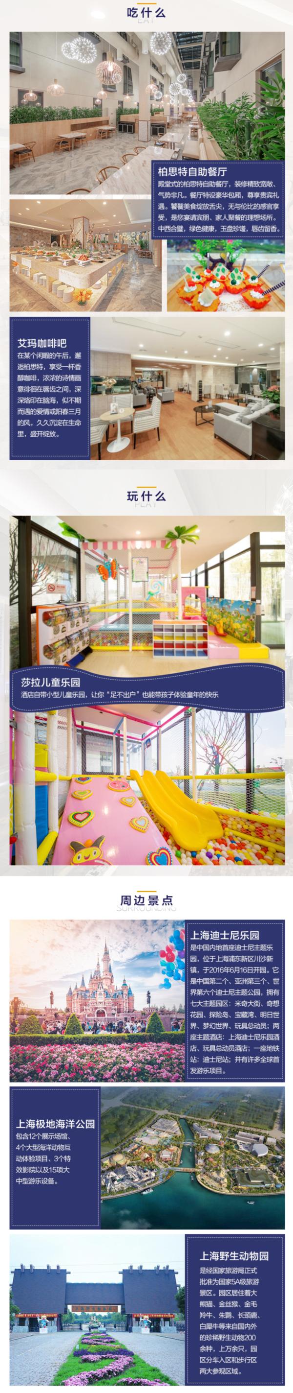 近迪士尼!高性价比!上海柏思特酒店1晚+2大1小早餐+迪士尼接送
