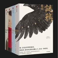 《葛亮小說集:七聲+戲年+浣熊+謎鴉》(共四冊)Kindle電子書