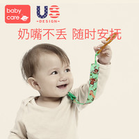 Babycare官方正品 奶嘴链 宝宝奶嘴牙胶 防掉链 婴儿安抚奶嘴夹链