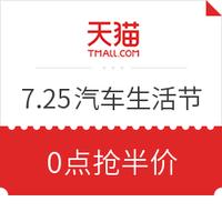 天猫商城 7.25汽车生活节