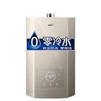 VATTI 华帝 i12048-16 16L 天然气 燃气热水器