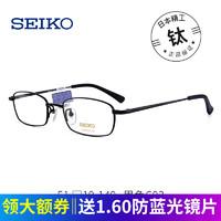 SEIKO 精工 纯钛眼镜架  +  1.60品牌防蓝光镜片