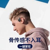 万利达A89 骨传导蓝牙无线耳机