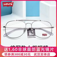 Levi's 李维斯 眼镜框 + 1.60品牌防蓝光镜片