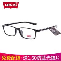 Levi's 李维斯眼镜框 + 1.60品牌防蓝光镜片