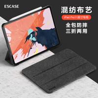 ESCASE 苹果iPad Pro保护套