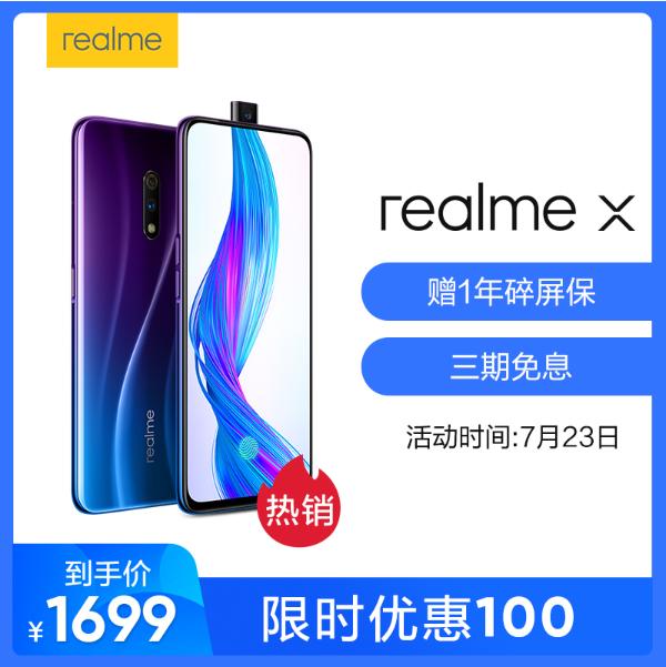 realme X 智能手机 8GB 128GB