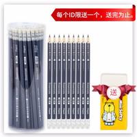 值友专享:Maped 马培德 HB书写铅笔 60支桶装
