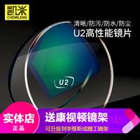凯米 U2镜片1.67超薄 2片装+康视顿150元以内镜架