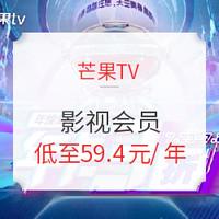 23日0点、移动专享 : 芒果TV 会员年卡 限时特惠