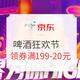 促销活动:京东 国际啤酒狂欢节 领券满199-20元,满288-60元