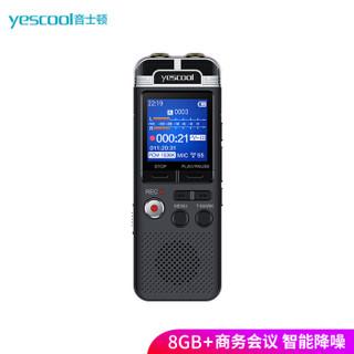 音士顿(yescool) A90录音笔 专业微型 智能降噪 60米远距录音  超长待机