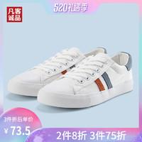 Vancl/凡客诚品帆布鞋鞋子板鞋韩版潮鞋百搭休闲鞋2019新款小白鞋