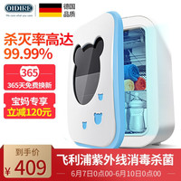 OIDIRE 德国 奶瓶消毒器带烘干