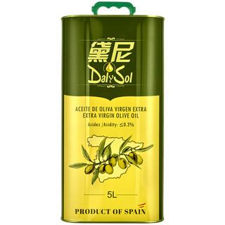 西班牙原瓶进口 黛尼(DalySol) 特级初榨橄榄油5L 铁罐装