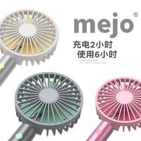 MEJO usb便携式手持风扇