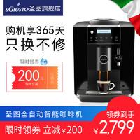 意大利S.GIUSTO圣图M5-2咖啡机花式家用全自动 一体机