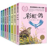《纽伯瑞国际大奖小说集》全套8册