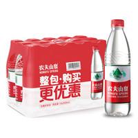 农夫山泉 饮用水  饮用天然矿泉水 550ml*15瓶 *2件