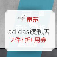 京东 adidas官方旗舰店 运动一夏