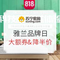 苏宁易购 雅兰床垫旗舰店 723品牌日