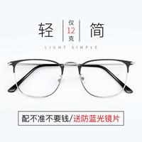 CHASM 大框近视眼镜架 黑银(全框) 配1.60超薄非球面镜片