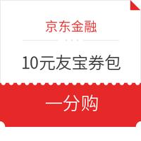 京东金融 1分钱购10元友宝券包