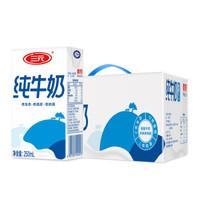 三元  小方白纯牛奶 250ml*16盒 *2件