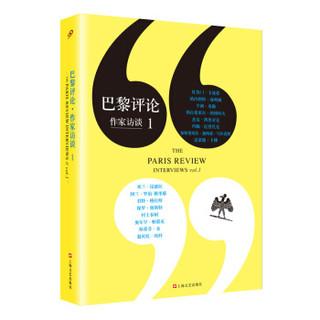 巴黎评论(套装共5册)(含作家访谈1-4和短篇小说课堂)