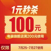 电装旗舰店满200元-100元店铺优惠券07/25-07/27