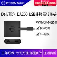 Dell/戴尔 Type-C转HDMI VGA RJ45网线接口USB转接器转接头DA200