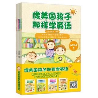 《像美国孩子那样学英语》(套装4册)
