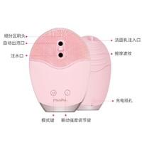 MUSHU 木薯科技 MS1808 洁面仪 (少女粉)
