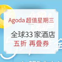 agoda超值星期三!5折睡全球! 日本/东南亚/大陆/台湾地区 29家酒店参赛
