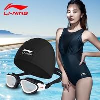 LI-NING 李宁 LSJN808 女士连体裙式泳衣 +泳帽+泳镜三件套