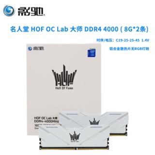 GALAXY 影驰 名人堂 HOF OC Lab 极光 台式机内存 16GB(8GBx2)、DDR4 4000