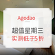 促销活动:agoda超值星期三!日本大阪环球影城非凡天空SPA酒店 低于5折,可叠加优惠券及支付优惠