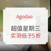 agoda超值星期三!日本大阪环球影城非凡天空SPA酒店