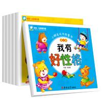 《小朋友成长故事书第二辑》注音版 全套6册