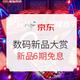促销活动:京东 7月电脑数码新品大赏 点赞可瓜分千万京豆,索尼、Bose年度新品6期免息