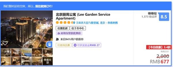 agoda超值星期三!北京丽苑酒店 实测3.4折