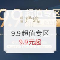促銷活動:網易嚴選 9.9超值專區 多品類專場