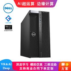 DELL 戴尔 商用 T5820图形工作站(W-2123、16GB、256GB+2TB、P2000)