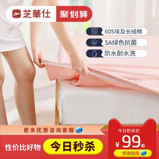 芝华仕亲肤面料纯棉防滑席梦思床笠床罩单件床套1.8米1.5米床笠