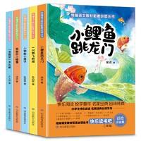 《快乐读书吧二年级上册》(5册)