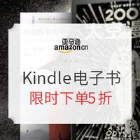 促銷活動:亞馬遜中國 Kindle電子書 甄選好書