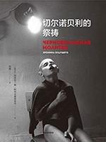 《切爾諾貝利的祭禱》Kindle電子書