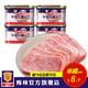 梅林经典原味午餐肉罐头198g*4罐 方便面手抓饼搭档速食猪肉 26.57元